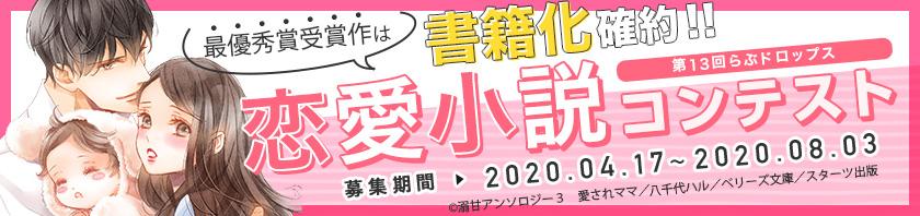第13回らぶドロップス 恋愛小説コンテスト募集受付中