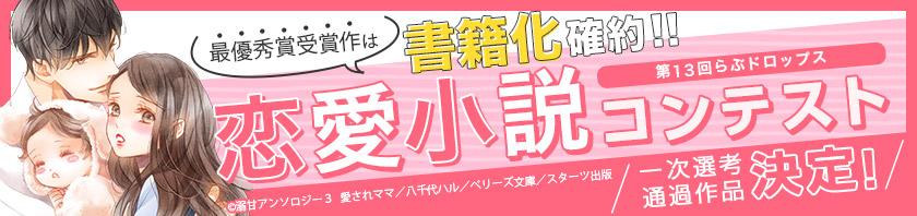 第13回らぶドロップス 恋愛小説コンテスト