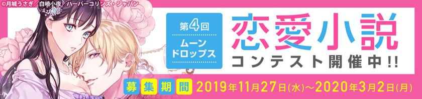 第4回ムーンドロップス恋愛小説コンテスト開催中