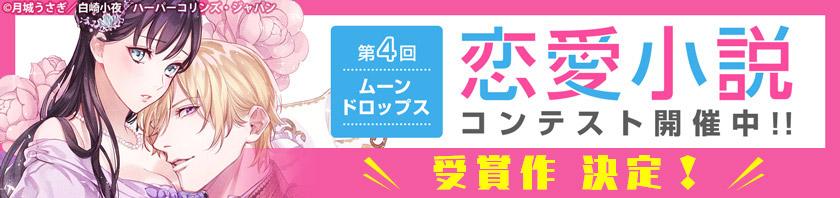 第4回ムーンドロップス恋愛小説コンテスト(受賞作決定!)