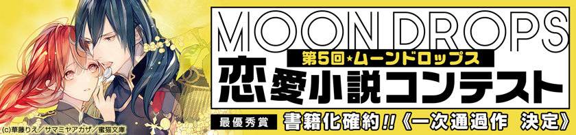 第5回ムーンドロップス恋愛小説コンテスト